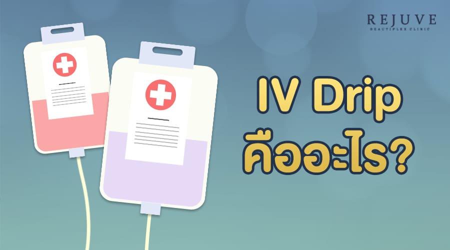 IV Drip คืออะไร
