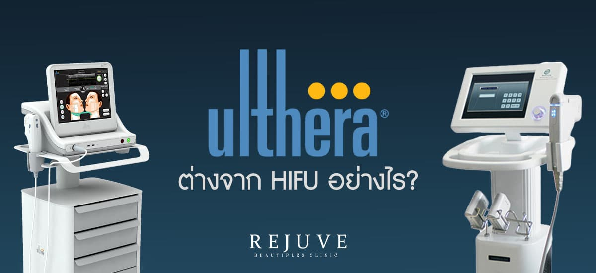ulthera กับ hifu ต่างกันไหม